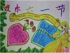 欢庆六一儿童节花边手抄报怎么画简单漂亮一等奖