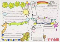 欢乐童年,庆祝儿童节手抄报模板设计图简单漂亮
