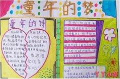 一等奖庆祝61儿童节手抄报内容图片简单漂亮