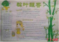 小学生粽叶飘香端午习俗手抄报怎么画好看三年级
