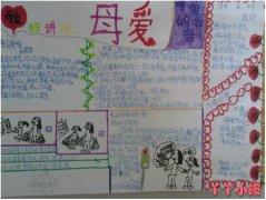 关于母爱手抄报模板设计图简单好看三年级