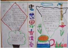 让世界充满爱手抄报版面设计图三年级