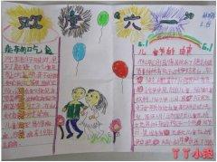 三年级欢度儿童节手抄报简笔画怎么画简单漂亮优秀