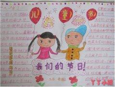 三年级我们的节日儿童节手抄报模板图片简单漂亮