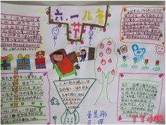 庆祝61国际儿童节手抄报怎么画简单漂亮三年级