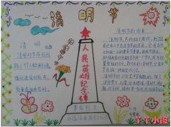 革命烈士纪念碑手抄报模板设计图三年级