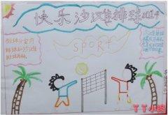 二年级快乐沙滩排球手抄报图片简单漂亮