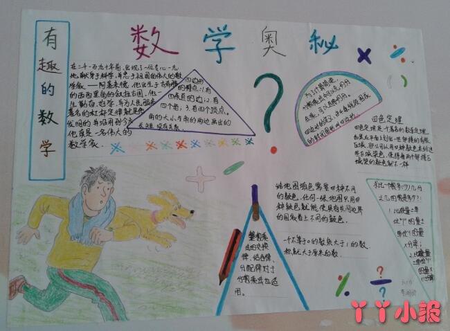 数学想象画手抄报_有趣的数学,数学奥秘手抄报怎么画优秀获奖_丫丫小报