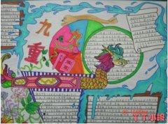 九九重阳节龙舟手抄报怎么画简单漂亮小学生