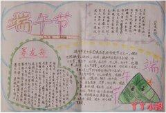 七年级端午节赛龙舟手抄报内容图片一等奖