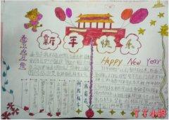 小学生春节习俗天安门手抄报怎么画简单漂亮