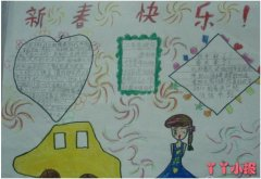 一年级新春快乐手抄报简笔画怎么画简单好看