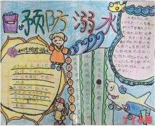 二年级预防溺水手抄报简笔画怎么画简单漂亮