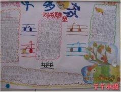 贝多芬经典歌曲手抄报内容图片三年级