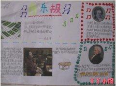音乐知识,三年级音乐手抄报怎么画简单好看