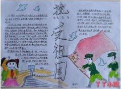 六年级热爱祖国手抄报简笔画简单漂亮