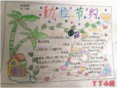 五年级勤俭节约名言手抄报怎么画简单漂亮
