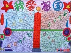关于我爱祖国,爱我中华手抄报一等奖六年级