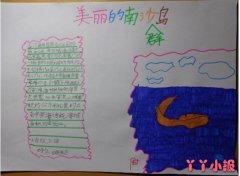 三年级美丽的南沙群岛手抄报简单好看