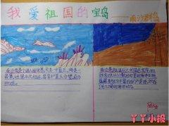 关于祖国宝岛南沙群岛手抄报简单漂亮三年级