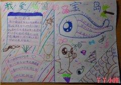我爱祖国的宝岛南沙群岛手抄报简笔画简单漂亮