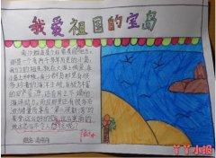 小学生祖国宝岛南沙群岛手抄报怎么画简单好看