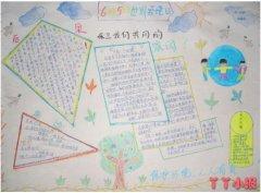 三年级世界环境日小知识手抄报简单漂亮