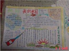 小学生爱护环境,守护家园手抄报模板图片