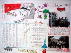 小学一年级八一建军节主题手抄报一等奖简单