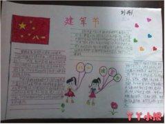 小学三年级建军节主题手抄报简单漂亮