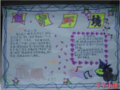 小学生保护环境珍惜绿色优秀手抄报简单漂亮