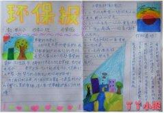 三年级环保小常识手抄报图片怎么画小学生