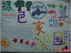 小学生世界环境日环保小卫士手抄报一等奖简单漂亮