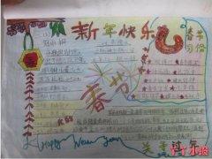小学二年级新年快乐春节手抄报简单漂亮