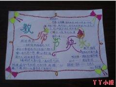 小学生教师节快乐手抄报画法简单好看二年级