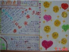 小学三年级教师节红烛颂手抄报怎么画简单好看