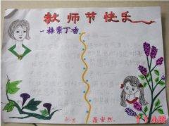小学二年级教师节快乐手抄报模板图片简单漂亮