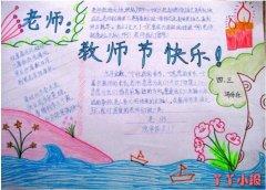 小学四年级教师节手抄报一等奖简单漂亮