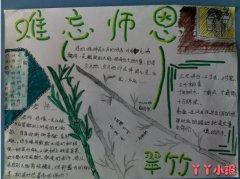 小学生910教师节难忘师恩手抄报怎么画简单好看