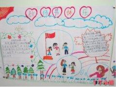 四年级教师节快乐红烛颂手抄报简笔画怎么画