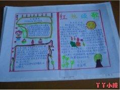 小学生庆祝教师节红烛颂歌手抄报简单好看