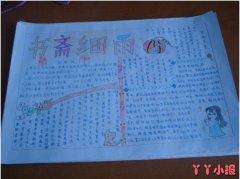 小学生红烛颂感恩教师节手抄报怎么画简单好看