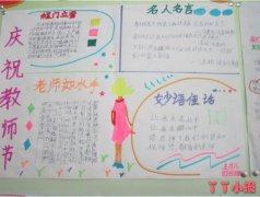 小学四年级庆祝教师节手抄报优秀获奖简单漂亮