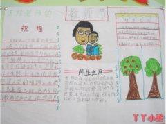 二年级优秀教师节祝福手抄报怎么画简单漂亮