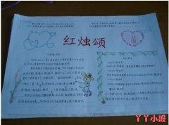 中国教师节红烛颂手抄报怎么画简单好看小学生