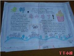 初二八年级教师节手抄报简笔画怎么画简单好看