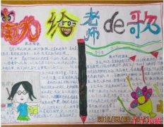 四年级教师节献给老师的歌手抄报模板简单漂亮