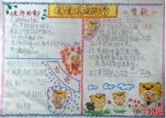 一年级我爱我的老师手抄报模板图片简单漂亮