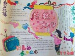 春节传统文化手抄报怎么画一等奖简单漂亮