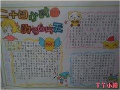 春节欢乐的小除夕夜手抄报怎么画小学生